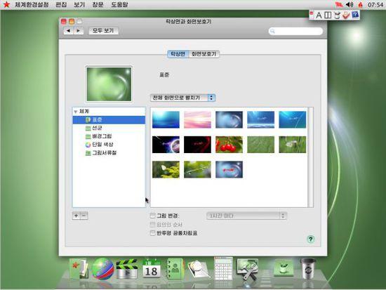 朝鲜红星Linux最新版神似Mac