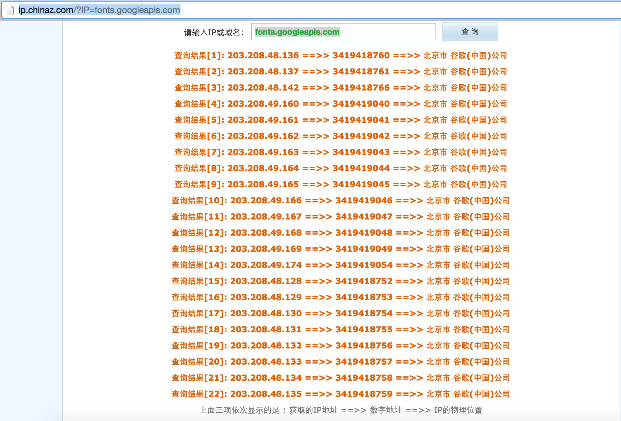 google字体库搬回北京