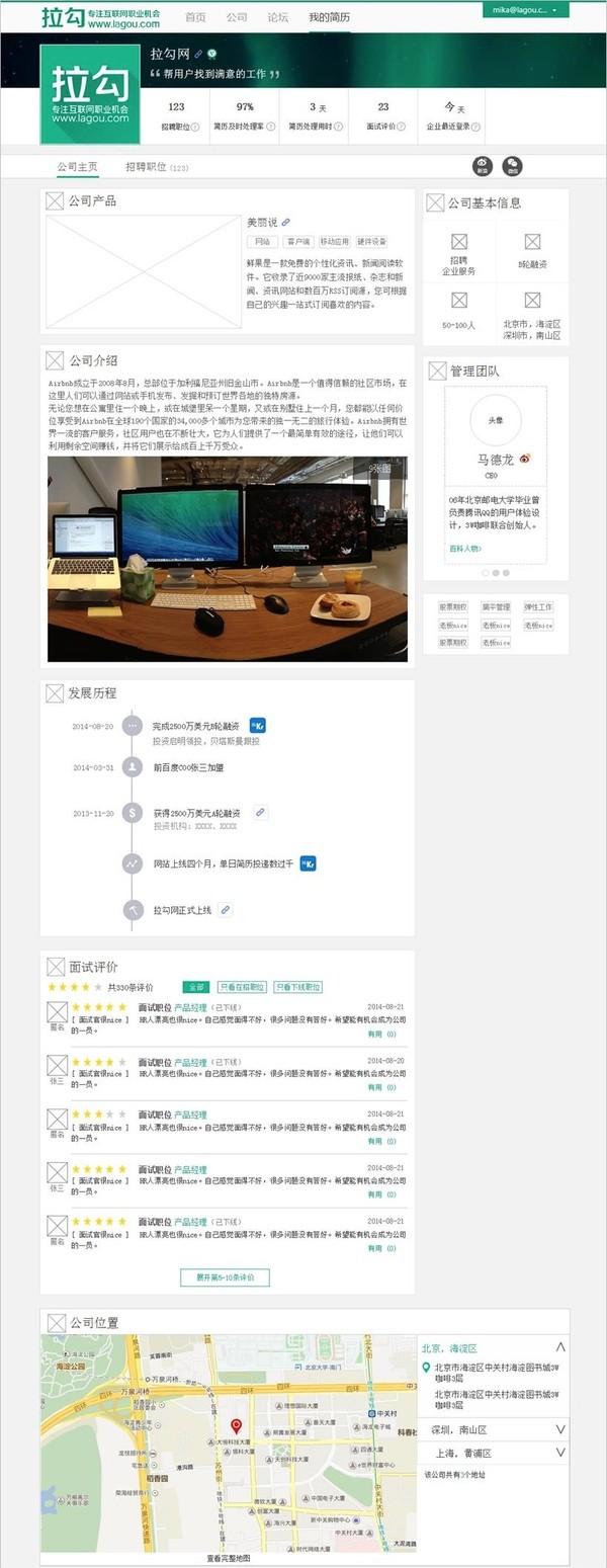 拉勾网 产品经理 网站改版 网站设计