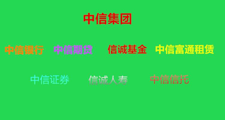 中信集团.jpg
