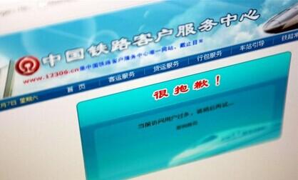 12306网站 12306网站技术 12306网站用户体验 12306网站设计