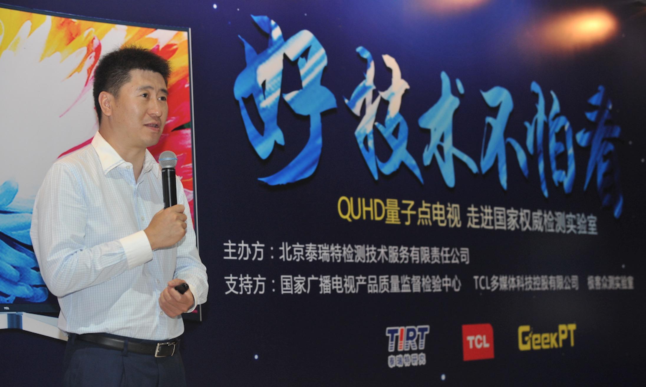泰瑞特大数据:TCL QUHD量子点电视排名第一