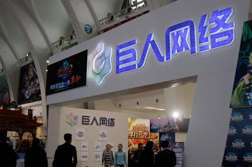 巨人网络宣布成立影业公司 《征途》等游戏将被改编成电影