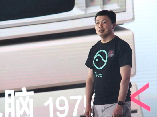 从奇点大会Pico周宏伟的演讲看VR未来趋势