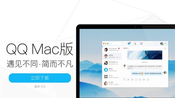 Mac版QQ更新至5.0 ,全新界面要比旧版美了多少?