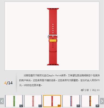 苹果推奥运Apple Watch表带 14个国家都有谁?