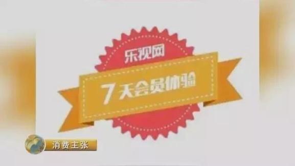 央视曝光乐视爱奇艺1分钱买会员:7天后自动续费