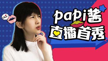 PaPi酱直播不带罗振宇,老罗或被扫地出门