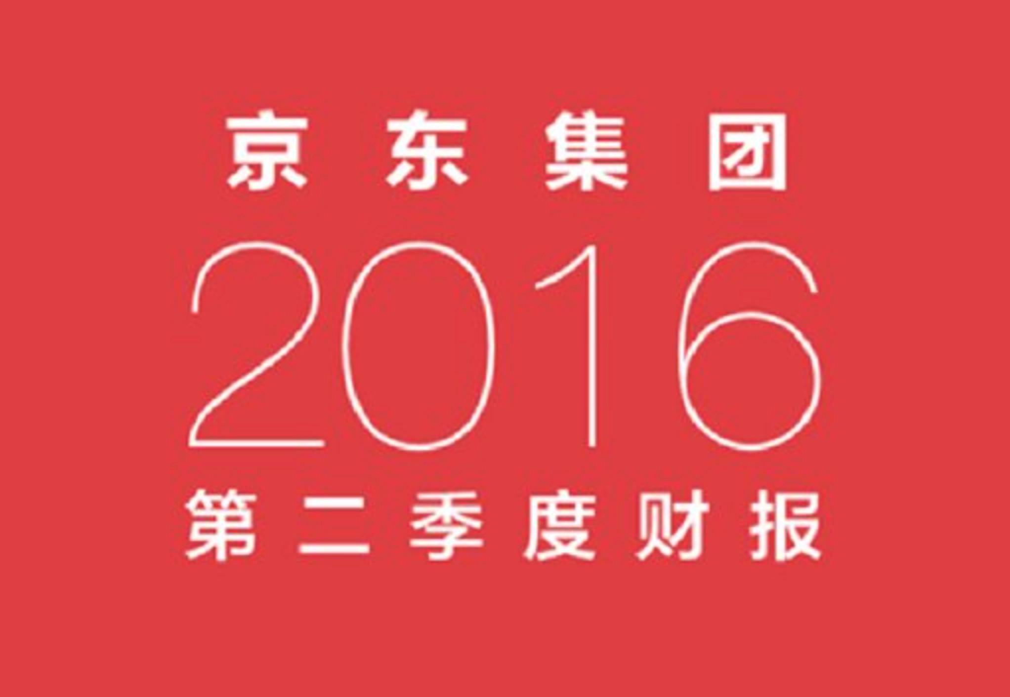 京东2016Q2盈利超预期,布局商超为战略收割做准备