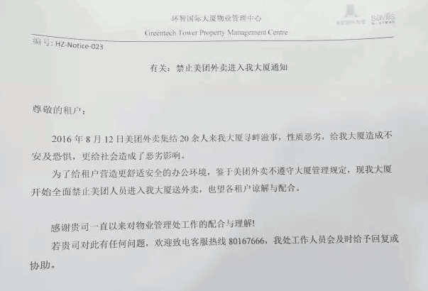 """""""好打""""的美团真能玩,在上海不遵守商务楼规定还聚众滋事"""