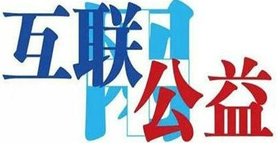 民政部公示首批互联网募捐信息平台 腾讯淘宝等入选