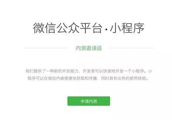 微信应用号 +QQ娱乐社交  腾讯能否独步天下?