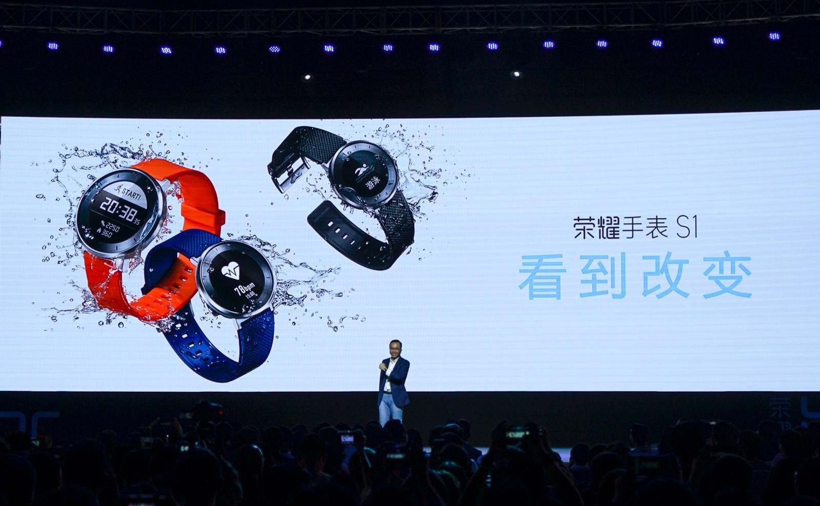 首款智能手表发布 荣耀手表S1起售价699元