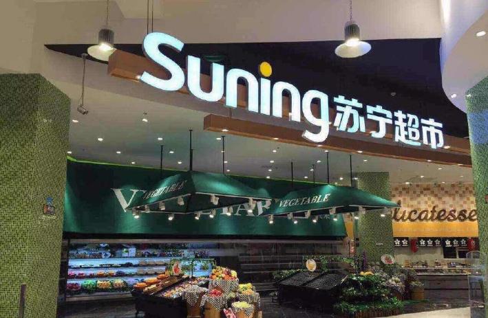苏宁超市双11后要砸30亿,突击苏果、剑指京东?