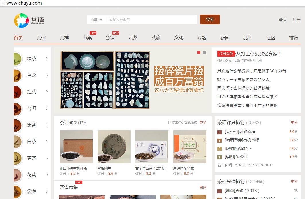 人本化互联网崛起,茶语网的社群电商新探索