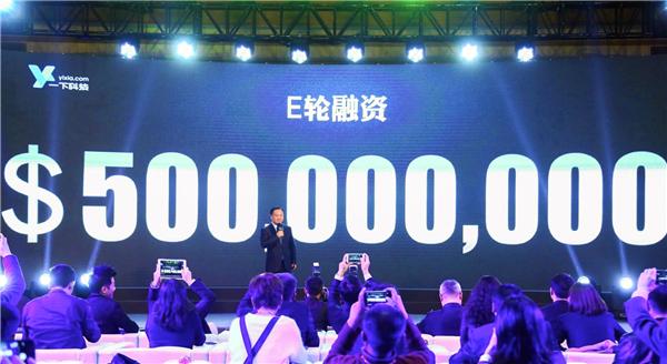 5亿美金只是开始,一下科技或是最后一个独角兽