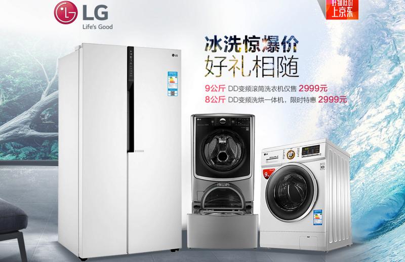 洁净触手可得—LG WD-VH455D1洗衣机使用体验记