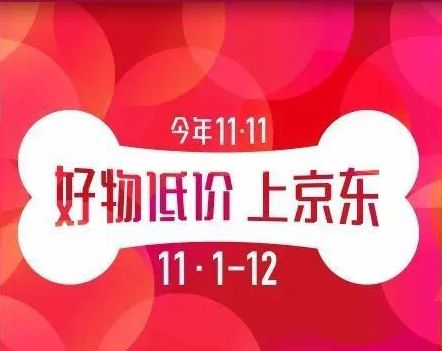 打出好物招牌,回归生活初心,京东超市推动双11变奏