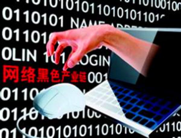 """黑产是互联网癌症,打击黑产是""""互联网+""""的使命召唤"""