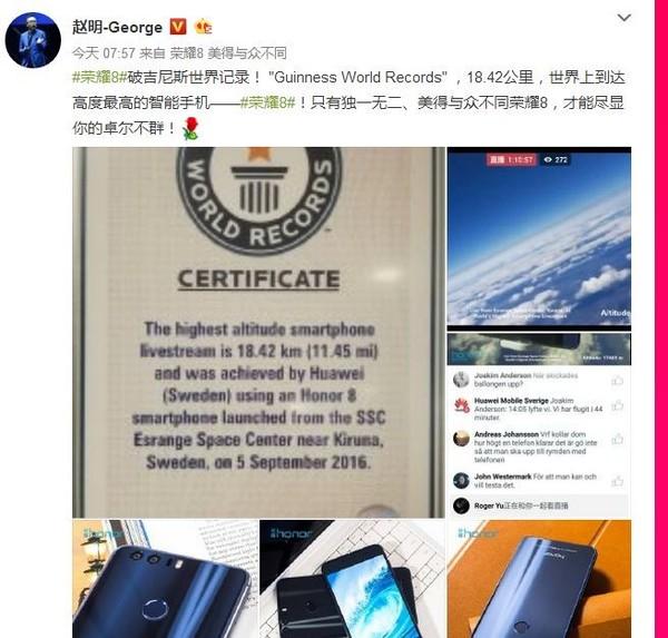 荣耀8申请高空直播吉尼斯纪录的背后逻辑