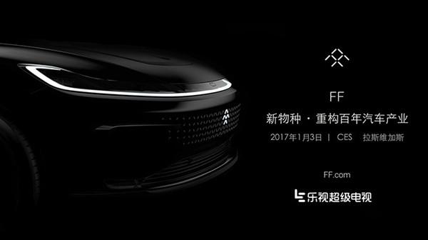 乐视1月3日超级汽车正式发布,曲折的造车之旅能否走向坦途?