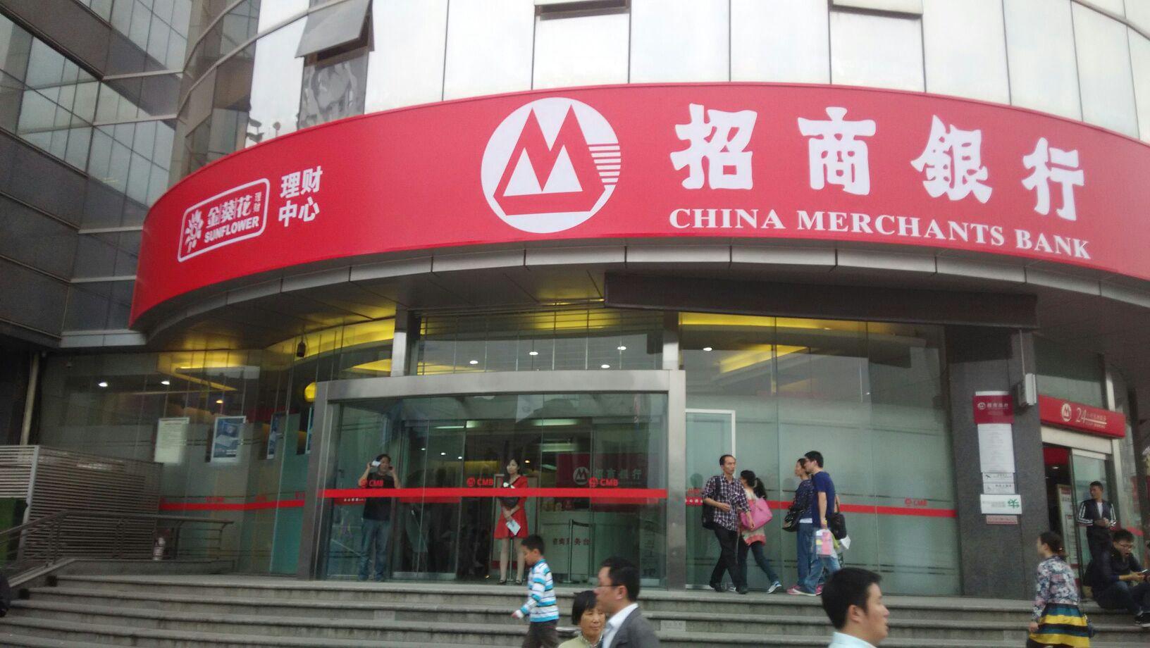 不良贷款余额达592亿元,招商银行受困成长的烦恼?