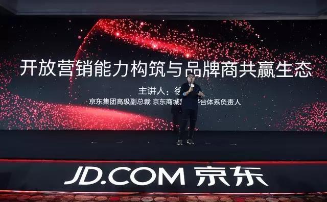 电商下半场:京东聚变,营销革命,2018将是变天之年