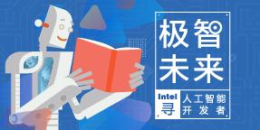 极智未来·Intel启动人工智能开发者招募计划