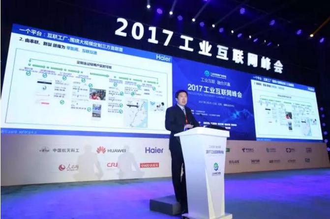 海尔正式发布COSMO平台,世界智能制造将要去哪?