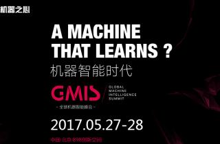 解读GMIS 2017看点:全球大咖云集,将为人工智能领域带来什么?