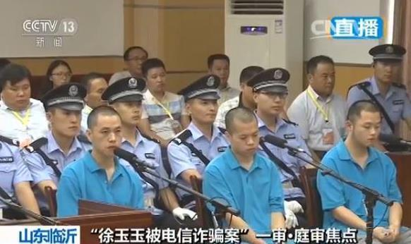 """""""徐玉玉案""""在高考20天后开庭引关注,年轻人仍是网络诈骗重点对象"""