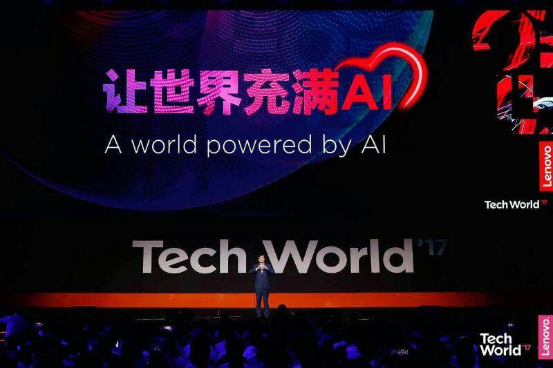 2017 Tech World联想撕掉硬件厂商标签, 定位AI时代水电煤