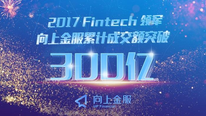 向上金服突破300亿,全球金融治理彰显中国身影