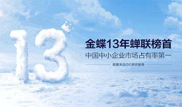 """企业级应用市场最牛""""钉子户""""诞生 金蝶蝉联13年榜首"""
