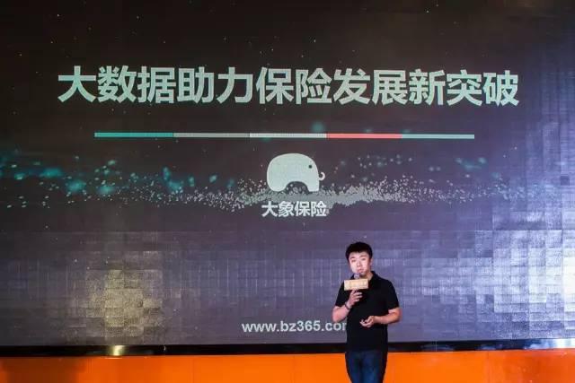 大象保险CEO杨喆:保险行业正在回归本质,这是互联网的机会!