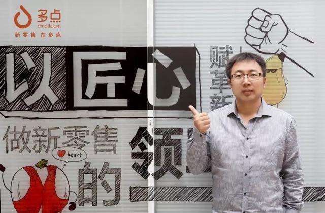 对话多点Dmall合伙人刘桂海:多点不是物美电商部,要做万亿级交易平台