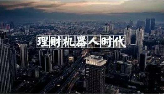 智能投顾方兴未艾,中国的科技金融仍在路上