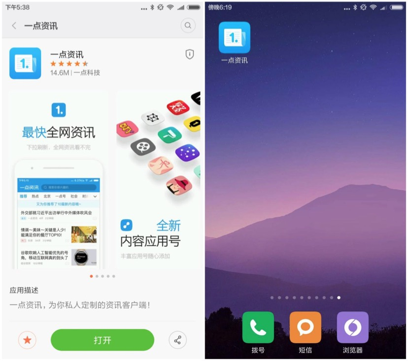 小米、一点资讯战略合作升级,新闻资讯app正式更名一点资讯