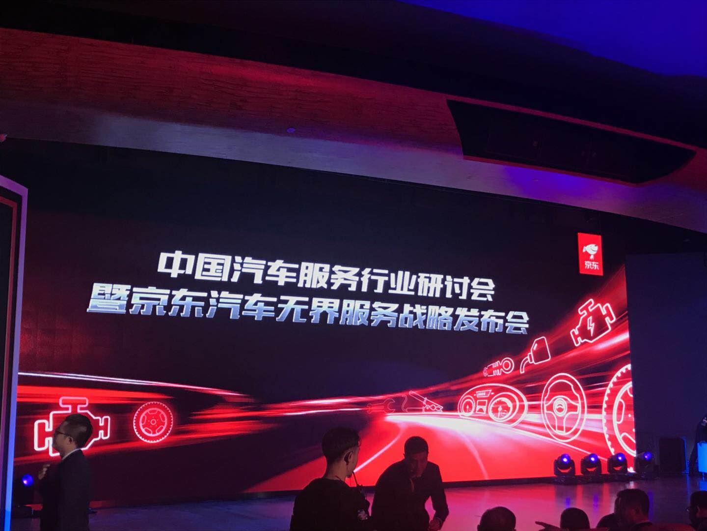 """目标直指10万+智慧修理厂,京东要打造汽车服务""""样板间"""""""