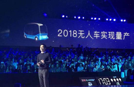 无人车2018即将量产,Apollo加速自动驾驶时代到来!