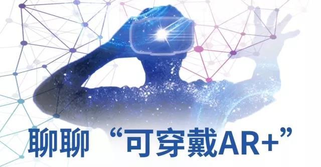 枭龙科技VP徐培培:可穿戴AR正在为军工检修提供保障