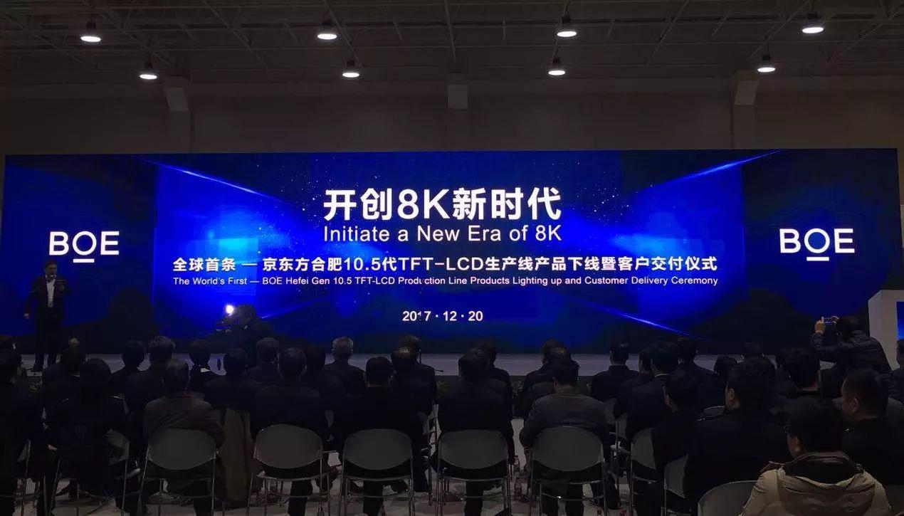京东方10.5代线投产,一场由中国引领的产业变革