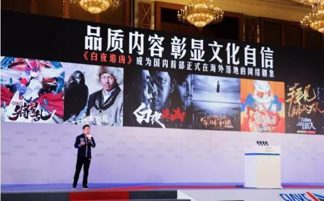把《白夜追凶》卖给Netflix后,优酷还想要中国网剧有这些更大的升级?