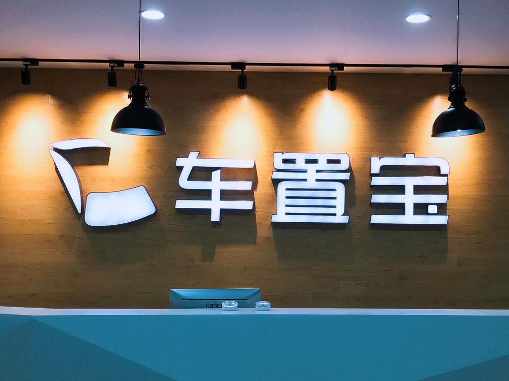 对话车置宝CEO黄乐:二手车电商盈利的正确打开方法是什么?
