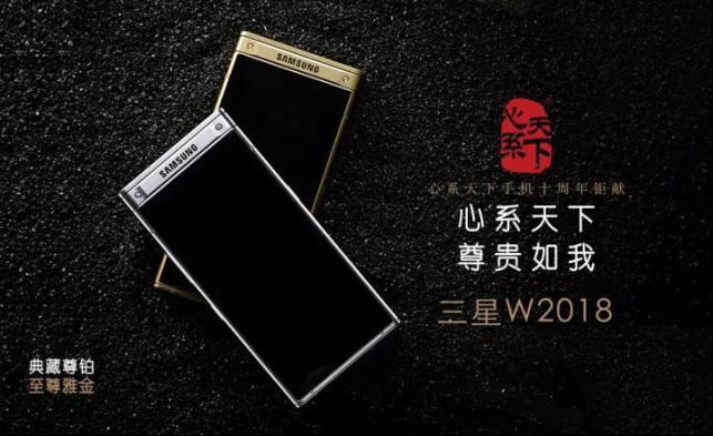 手机中的贵族,十年磨一剑,三星W2018正式面世