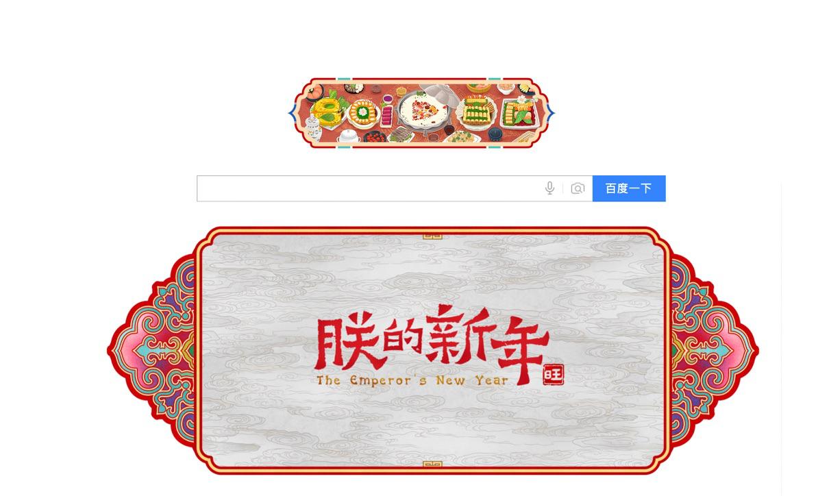 宫廷春节背后,百度给出科技传承文化的正确打开方式