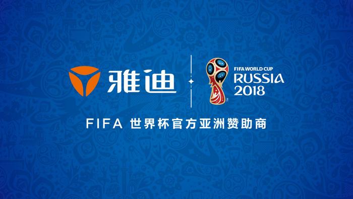 从雅迪赞助FIFA世界杯透视体育营销趋势