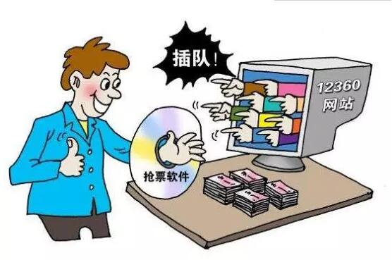 购票者的心焦,抢票软件的利益江湖