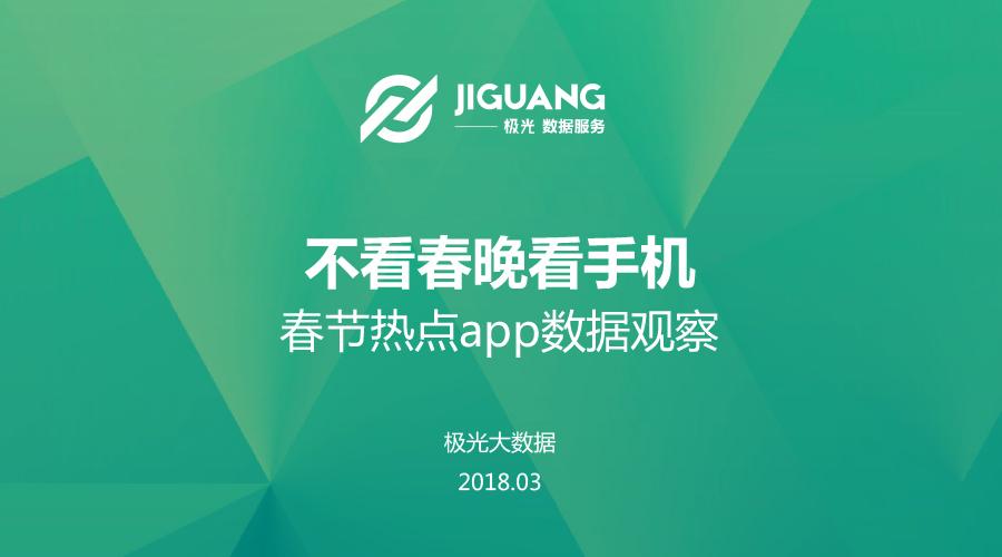 极光大数据:春节最受欢迎的app盘点,快手和今日头条均跻身DAU top 10