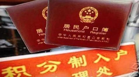 北京市发布并实行《北京市积分落户管理办法(试行)》